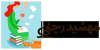 وب سایت رسمی مهشید رجایی